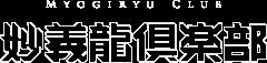 妙義龍倶楽部