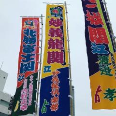 妙義龍幟0907